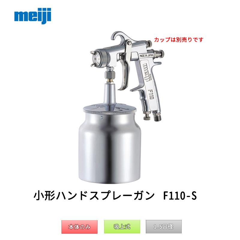 明治機械製作所 小形ハンドスプレーガン F110-S15 吸上式 1.5mm口径 [取寄]
