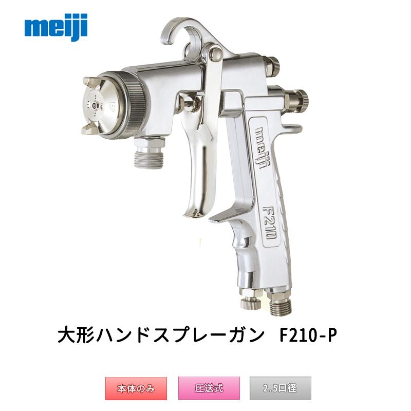 明治機械製作所 大形ハンドスプレーガン F210-P25P 圧送式 2.5mm口径 [取寄]