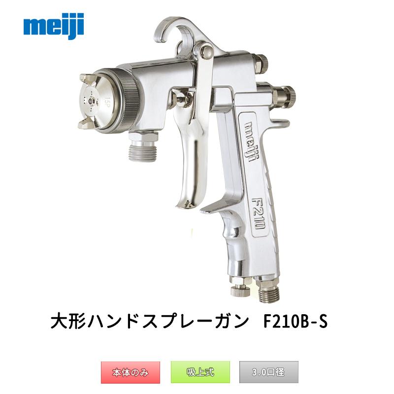 明治機械製作所 大形ハンドスプレーガン F210B-S30 吸上式 3.0mm口径 [取寄]