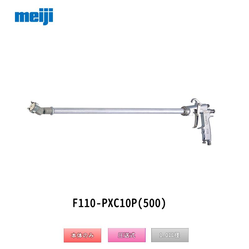 明治機械製作所 長柄ハンドスプレーガン F110-PXC10P(500)[圧送式 1.0口径]