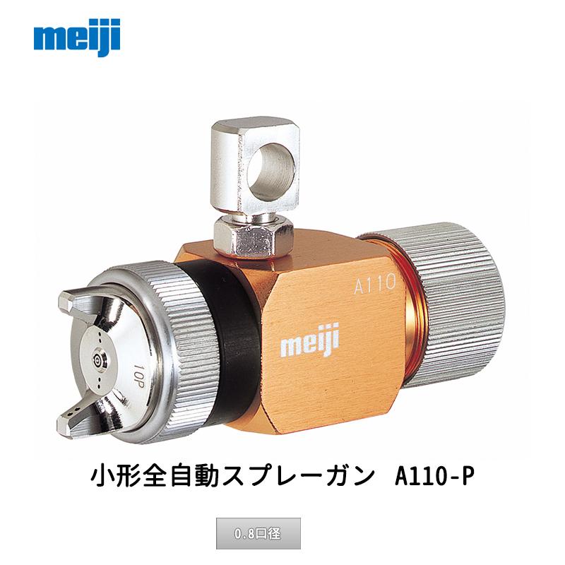 明治機械製作所 小形全自動スプレーガン A110-P08P[0.8口径]