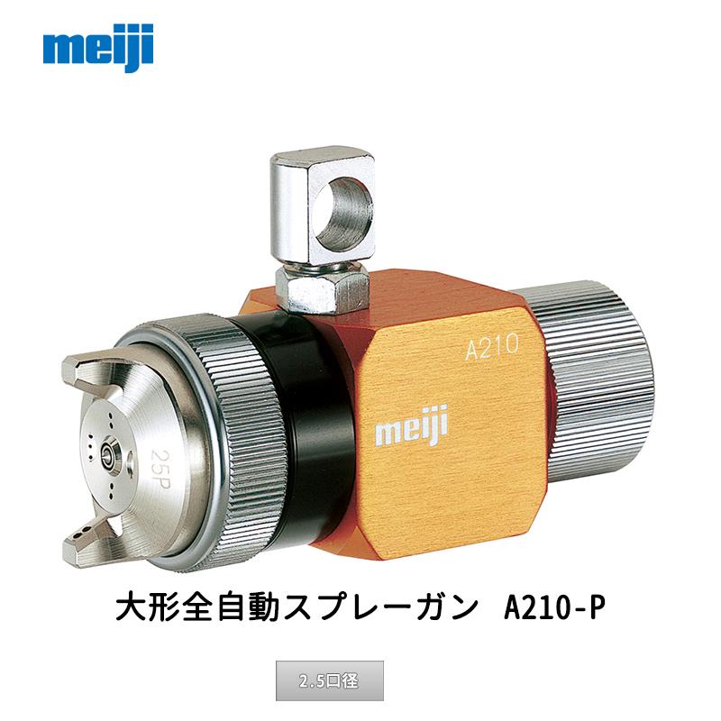 明治機械製作所 大形全自動スプレーガン A210-P25P[2.5口径]