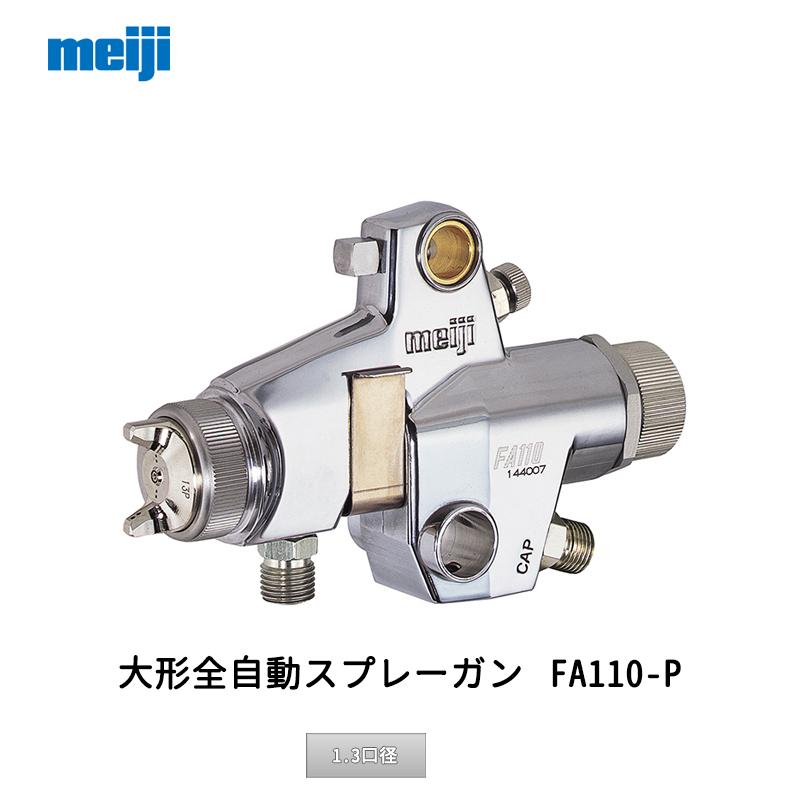 明治機械製作所 小形全自動スプレーガン FA110-P13P[1.3口径]