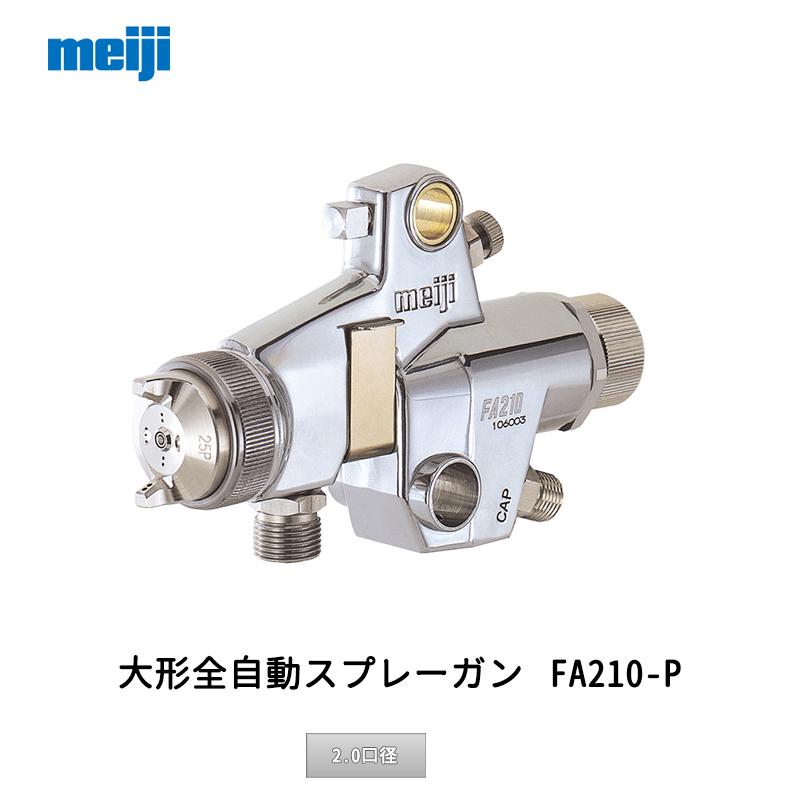 明治機械製作所 大形全自動スプレーガン FA210-P20P[2.0口径]