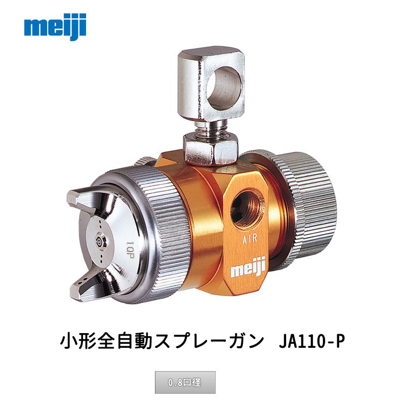 明治機械製作所 小形全自動スプレーガン JA110-P08P[0.8口径]