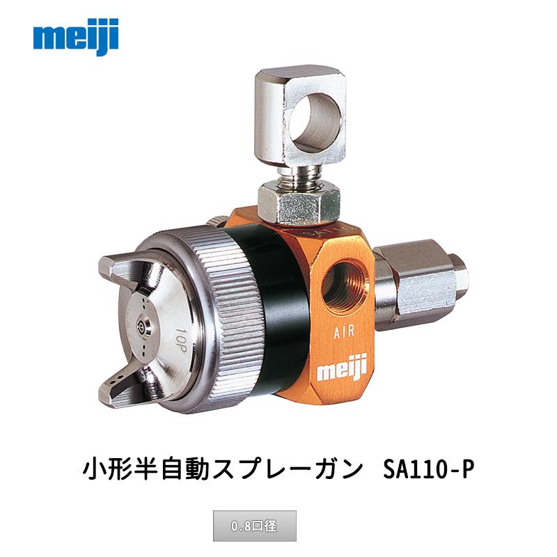 明治機械製作所 小形半自動スプレーガン SA110-P08P[0.8口径]