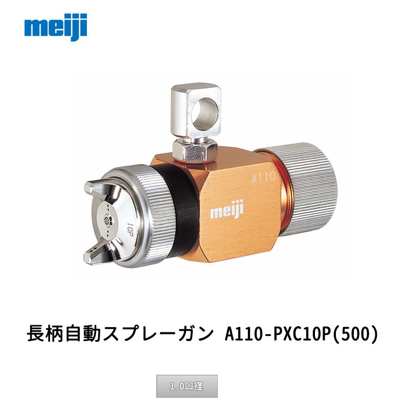 明治機械製作所 長柄自動スプレーガン A110-PXC10P(500)[1.0口径]