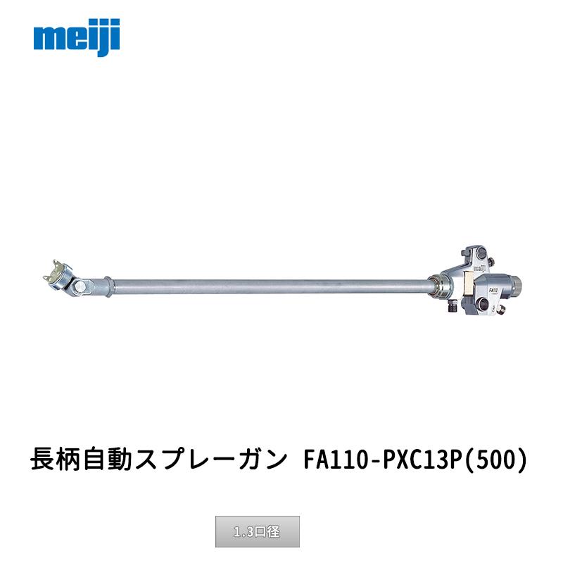 明治機械製作所 長柄自動スプレーガン FA110-PXC13P(500)[1.3口径]