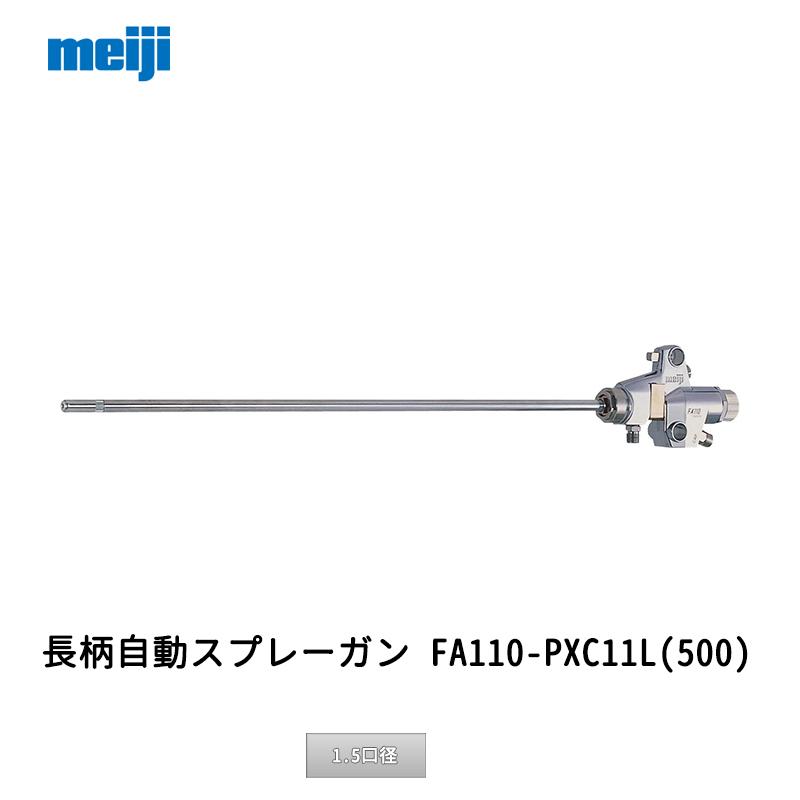 明治機械製作所 長柄自動スプレーガン FA110-PXC11L(500)[1.5口径]