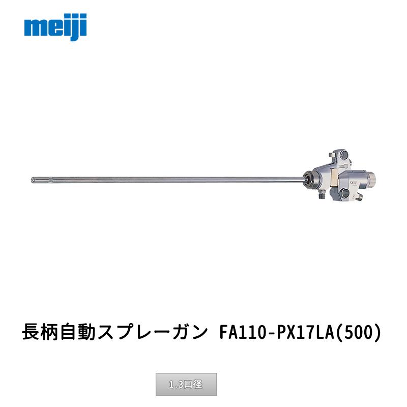 【在庫処分】 FA110-PX17LA(500)[1.3口径]受注生産]:ネットペイント 店 明治機械製作所 長柄自動スプレーガン-DIY・工具