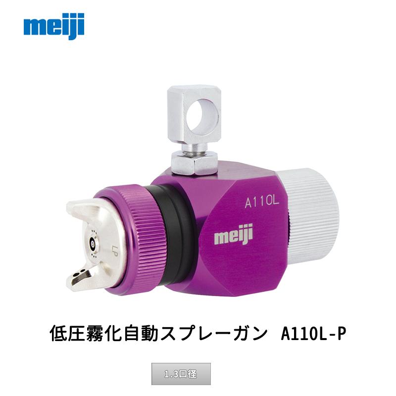 明治機械製作所 低圧霧化自動スプレーガン A110L-P13LP[1.3口径]