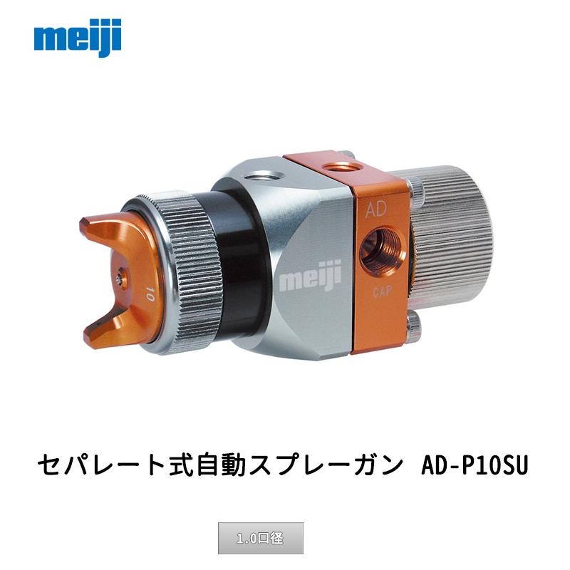 明治機械製作所 セパレート式自動スプレーガン AD-P10-SU[1.0口径]