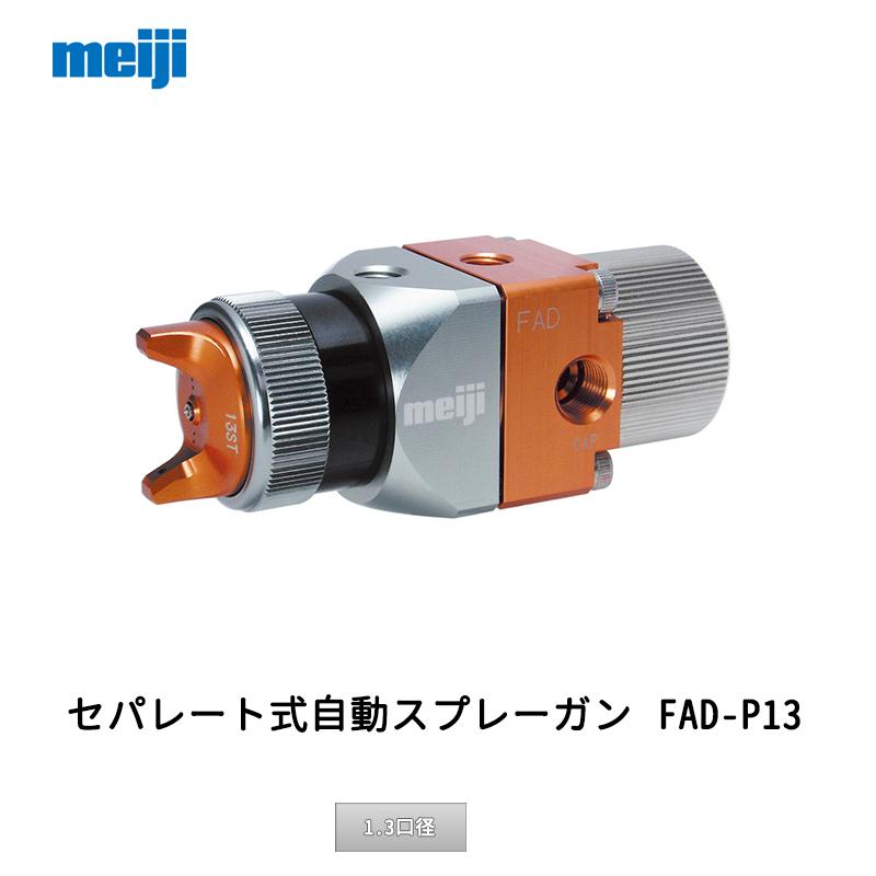 明治機械製作所 セパレート式自動スプレーガン FAD-P13[1.3口径]