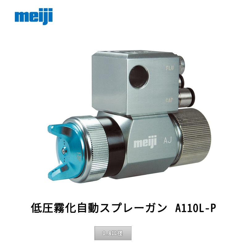 明治機械製作所 ジョイントBOX式自動スプレーガン AJ-P08P[0.8口径]