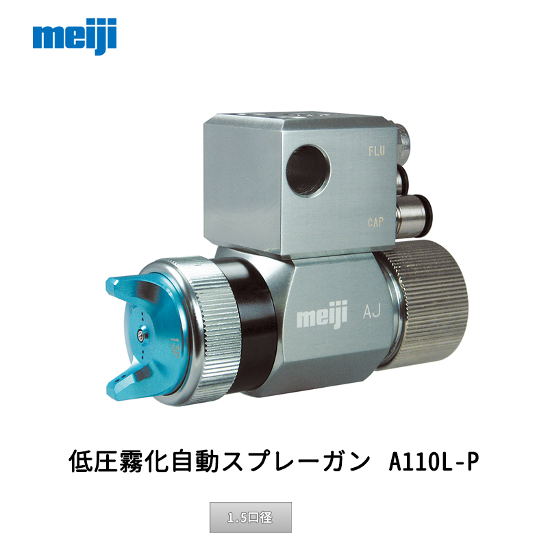 明治機械製作所 ジョイントBOX式自動スプレーガン AJ-P15P[1.5口径]