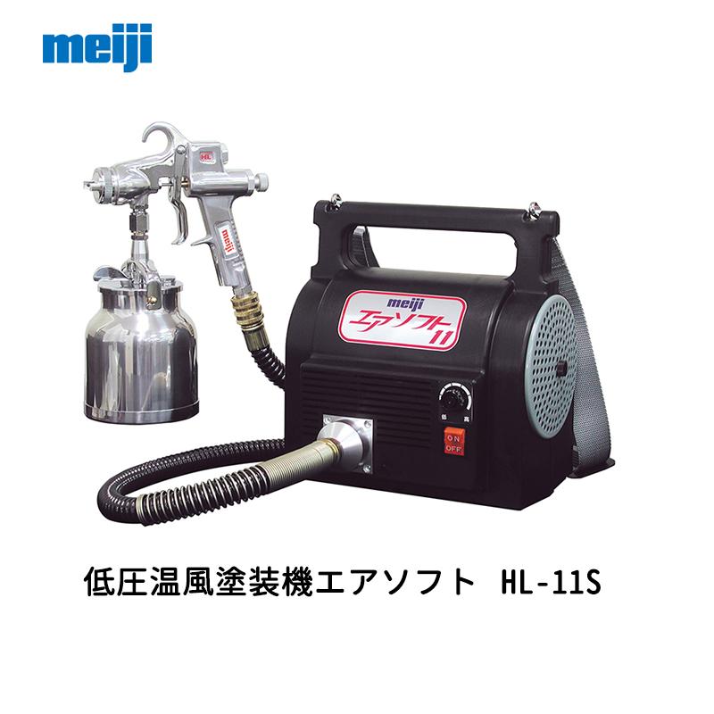 明治機械製作所 低圧温風塗装機エアソフト HL-11S