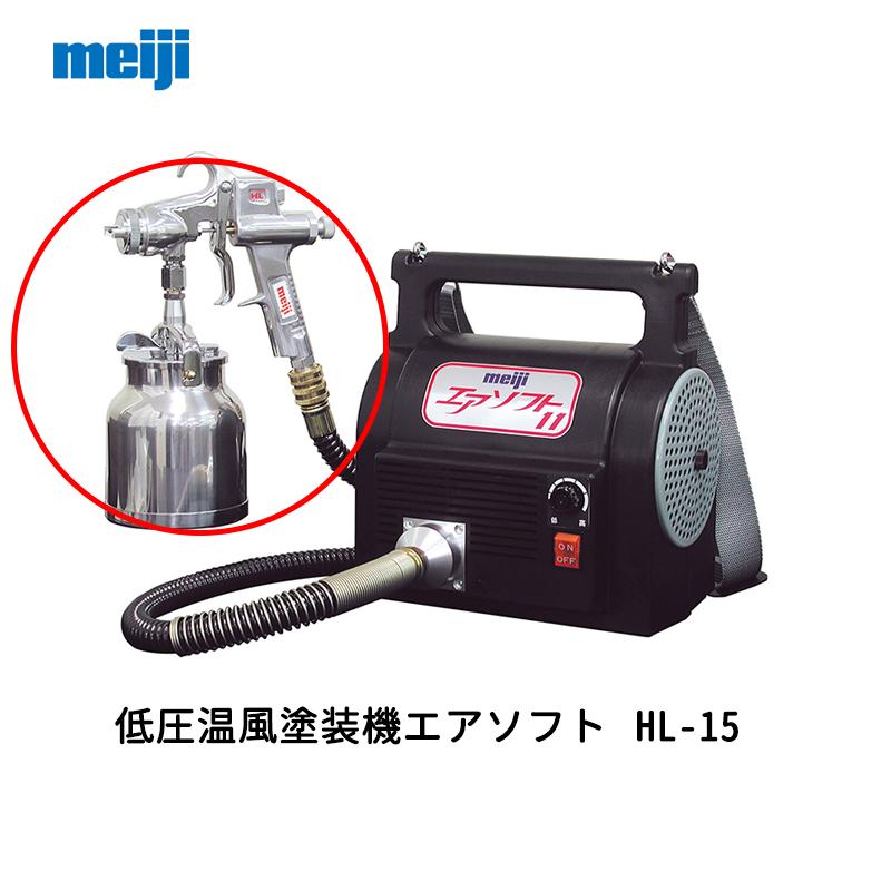 明治機械製作所 低圧温風塗装機エアソフト用下カップ式スプレーガン HL-15