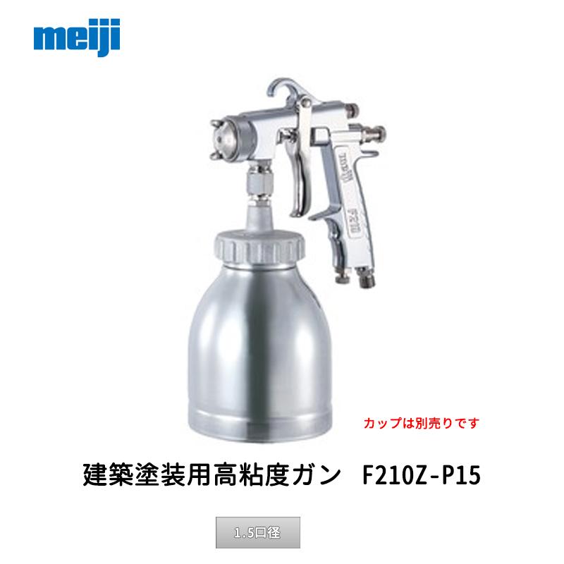 明治機械製作所 建築塗装用高粘度ガン F210Z-P15[1.5口径]