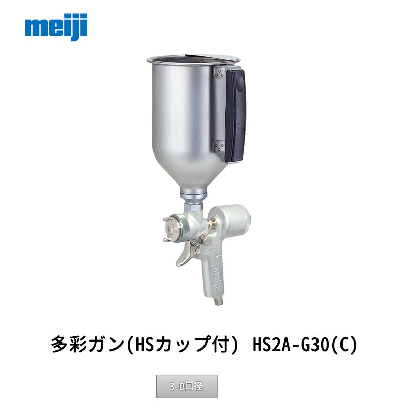 明治機械製作所 多彩ガン(HSカップ付) HS2A-G30(C)[3.0口径]