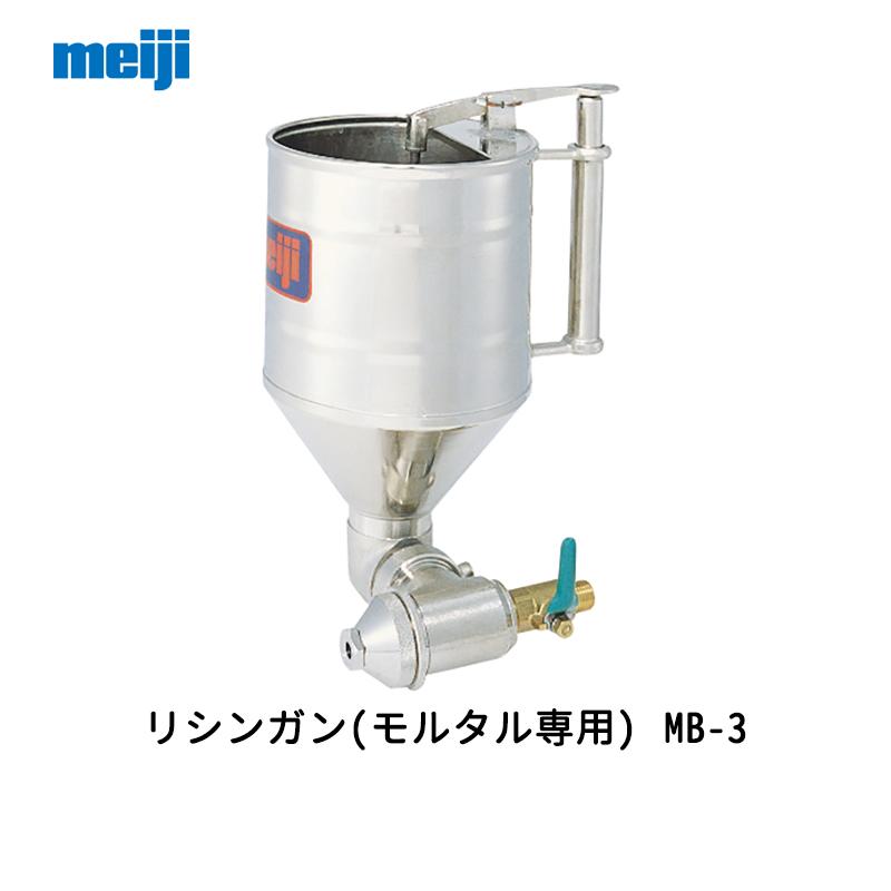 明治機械製作所 リシンガン(モルタル専用) MB-3
