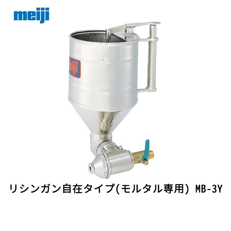 明治機械製作所 リシンガン自在タイプ(モルタル専用) MB-3Y