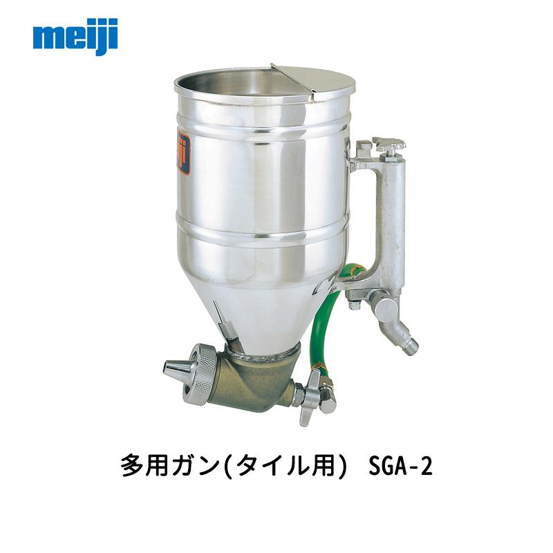 明治機械製作所 多用ガン(タイル用) SGA-2