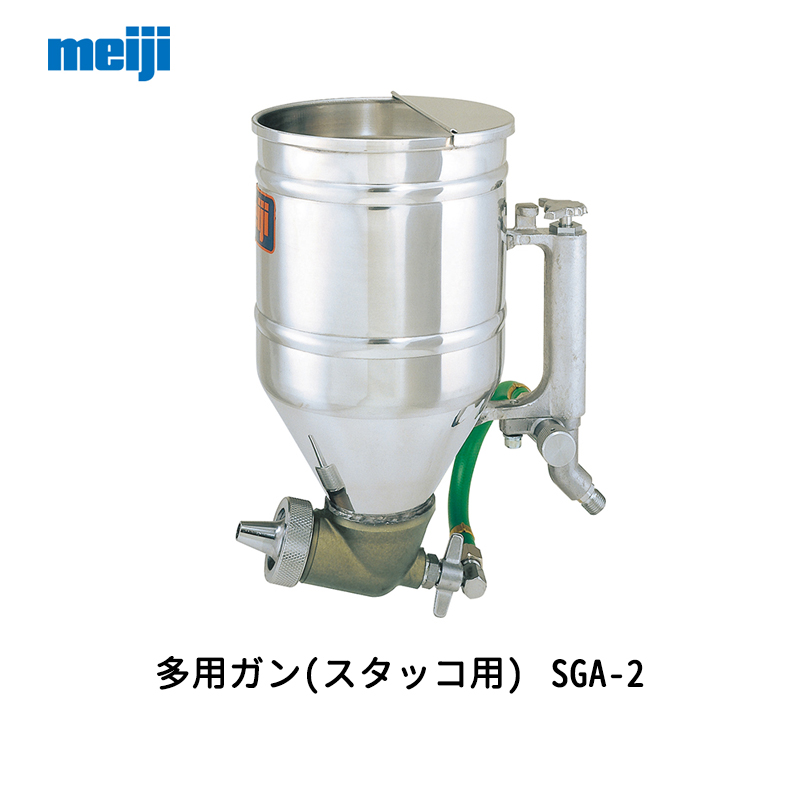 明治機械製作所 多用ガン(スタッコ用) SGA-2