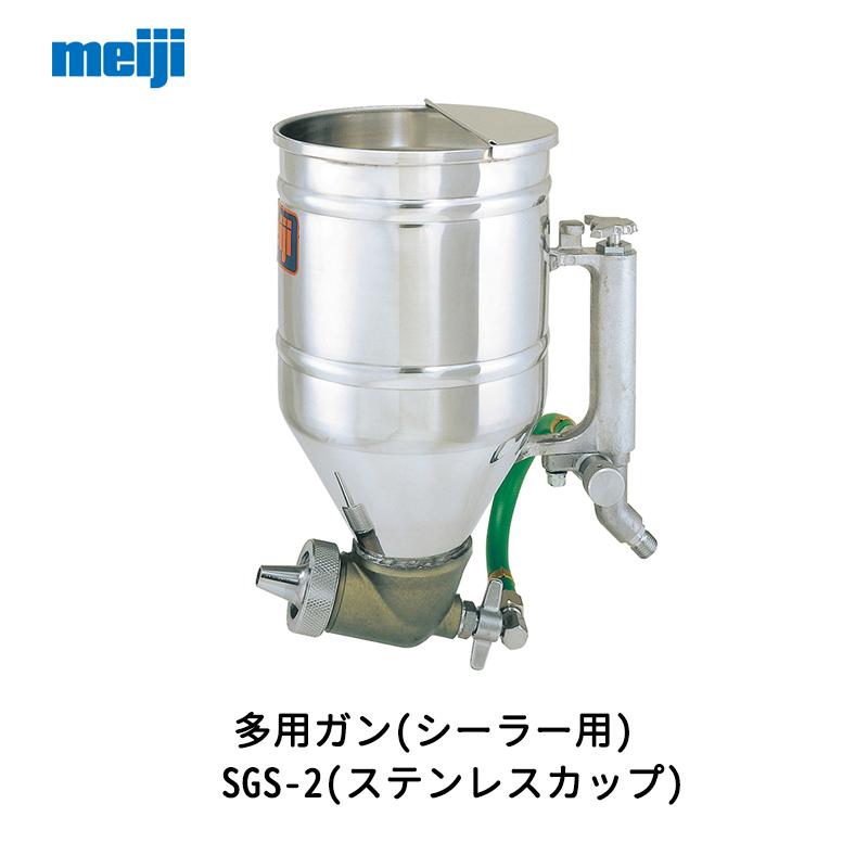 明治機械製作所 多用ガン(シーラー用) SGS-2(ステンレスカップ)