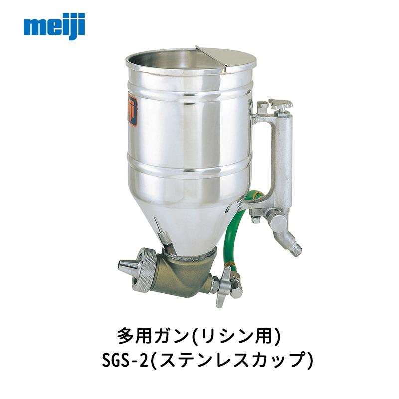 明治機械製作所 多用ガン(リシン用) SGS-2(ステンレスカップ)
