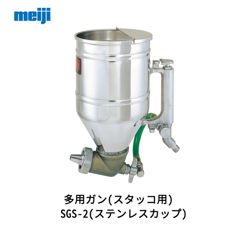 明治機械製作所 多用ガン(スタッコ用) SGS-2(ステンレスカップ)