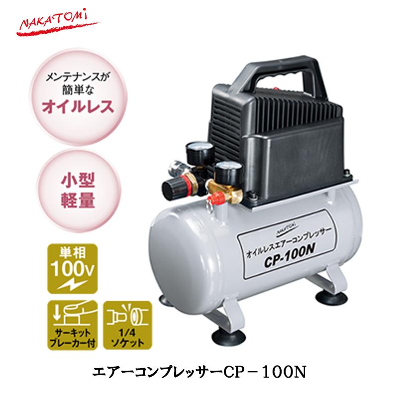[個別送料] ナカトミ CP-100N オイルレスエアーコンプレッサー 50Hz(東日本) [取寄]