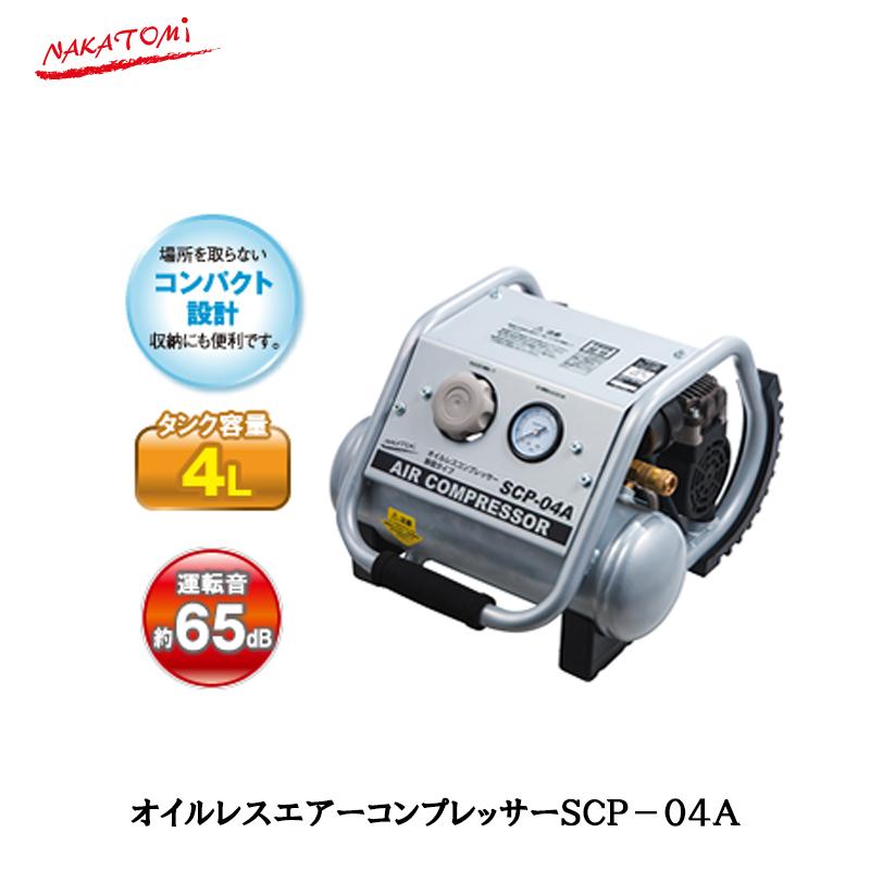 [個別送料] ナカトミ SCP-04A オイルレスエアーコンプレッサー 60Hz(西日本) [取寄]