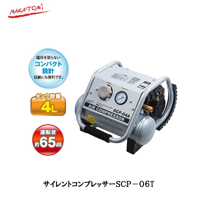 [個別送料] ナカトミ SCP-06T サイレントコンプレッサー 60Hz(西日本) [取寄]