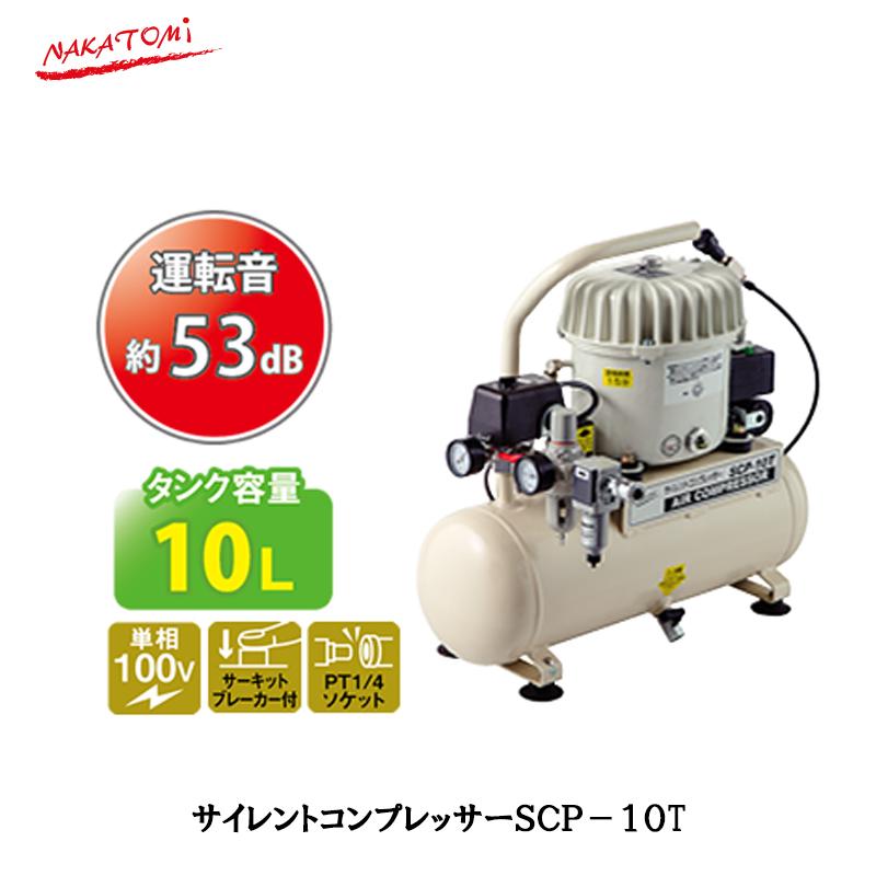 [個別送料] ナカトミ SCP-10T サイレントコンプレッサー 50Hz(東日本) [取寄]