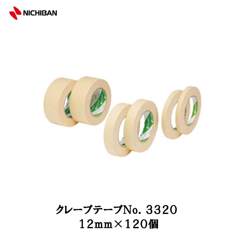 ニチバン クレープテープ No.3320 12mm×50m 1ケース(120個入)[取寄]