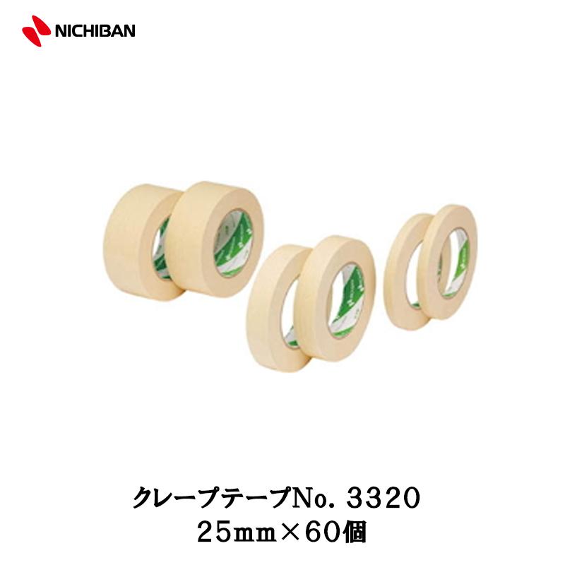 ニチバン クレープテープ No.3320 25mm×50m 1ケース(60個入)[取寄]