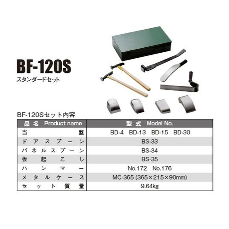 日平機器 鈑金 激安卸販売新品 塗装機器 工具 フェンダーツール 取寄 パネル修正 BF-120S フェンダーツールセット 贈物
