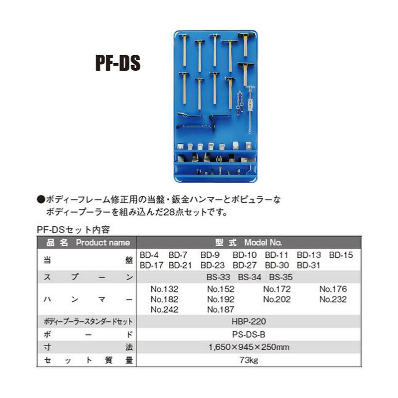 日平機器 PF-DS フェンダーツールセット [取寄]