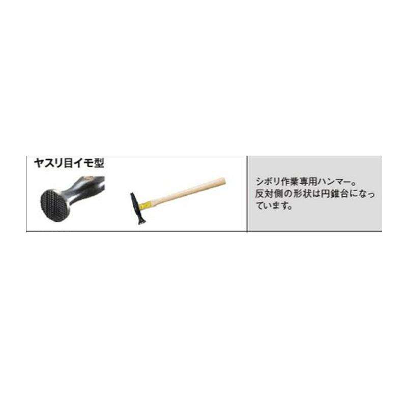日平機器 No.187 鈑金ハンマー ヤスリ目イモ型 [取寄]