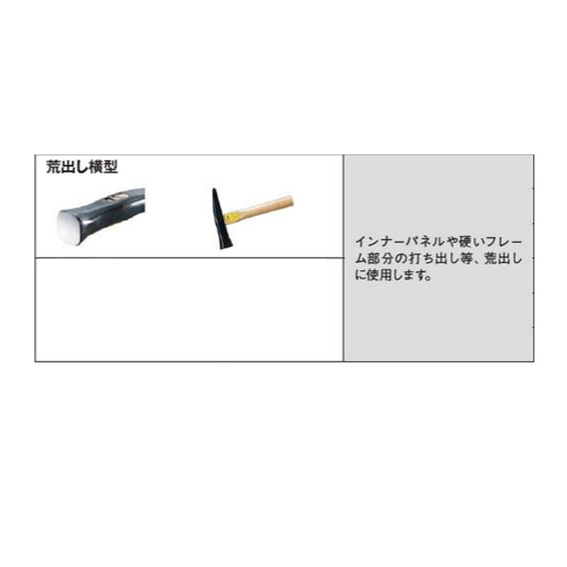 日平機器 No.233 鈑金ハンマー 荒出し横型 [取寄]