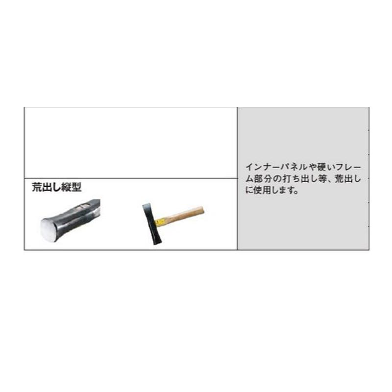 日平機器 No.241 鈑金ハンマー 荒出し縦型 [取寄]