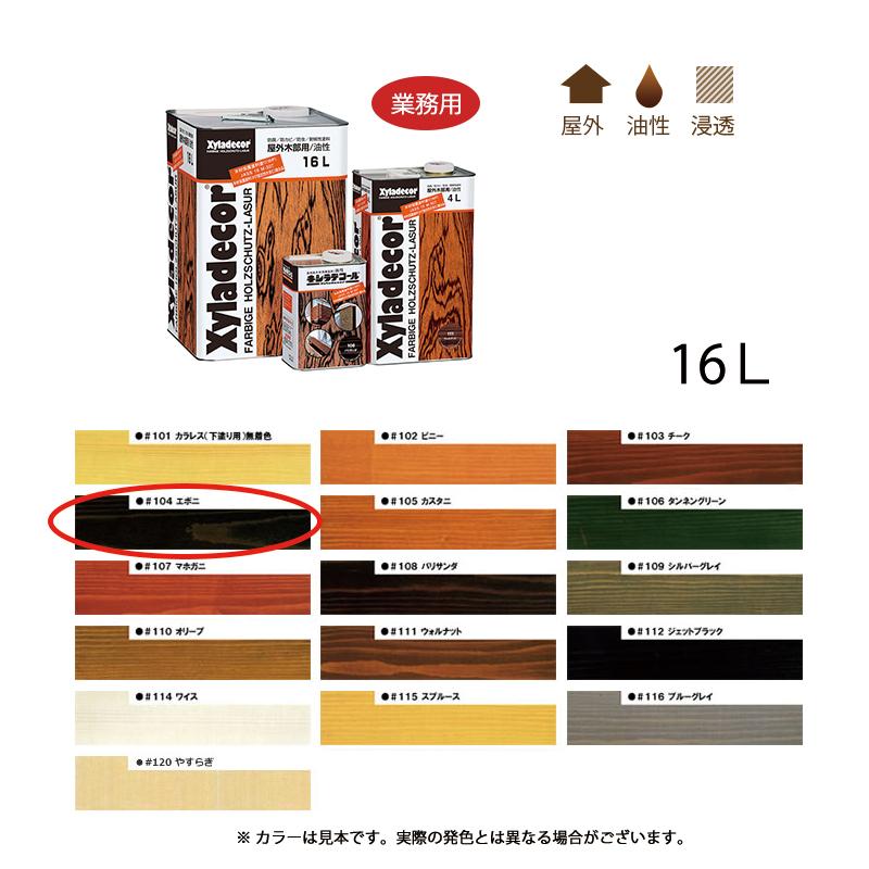 [個別送料] 大阪ガスケミカル キシラデコール #104 エボニ 16L [取寄]