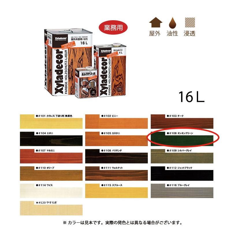[個別送料] 大阪ガスケミカル キシラデコール #106 タンネングリーン 16L [取寄]