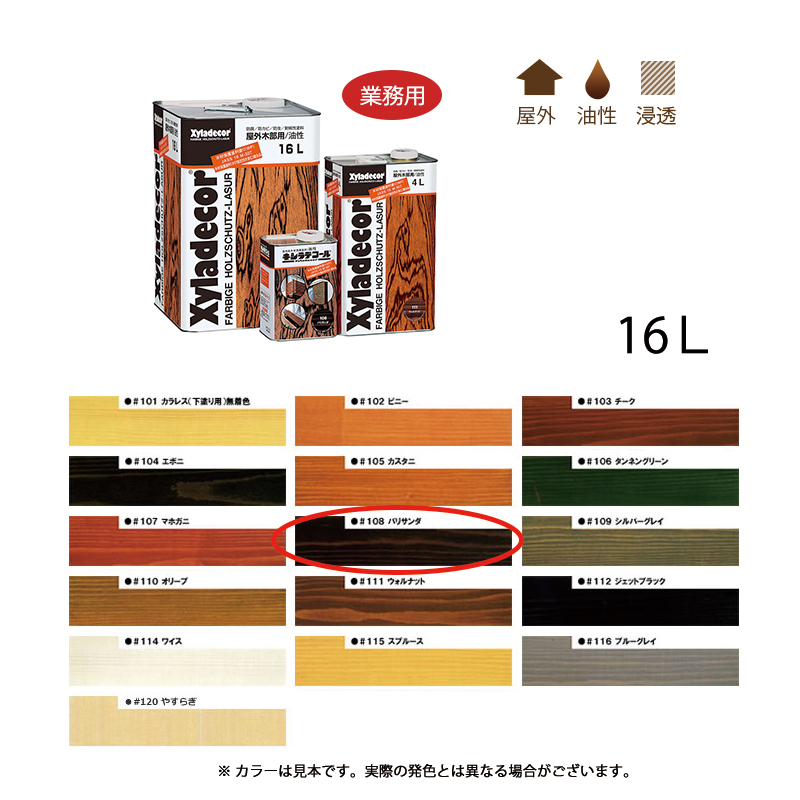 [個別送料] 大阪ガスケミカル キシラデコール #108 パリサンダ 16L [取寄]