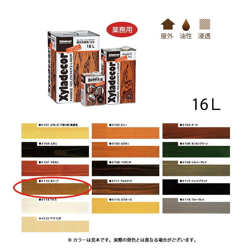[個別送料] 大阪ガスケミカル キシラデコール #110 オリーブ 16L [取寄]