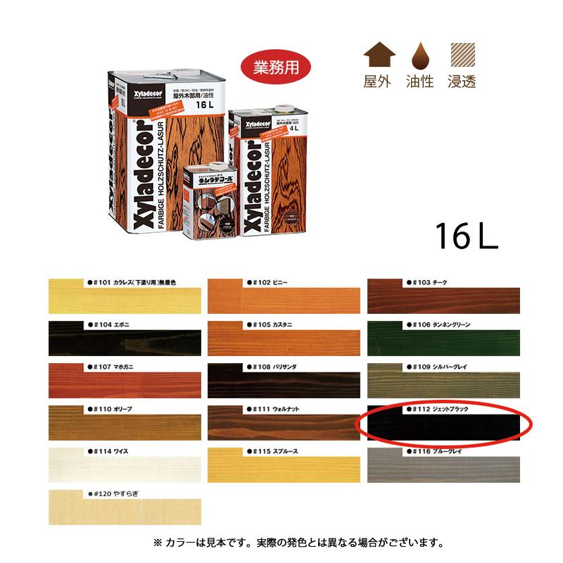 [個別送料] 大阪ガスケミカル キシラデコール #112 ジェットブラック 16L [取寄]