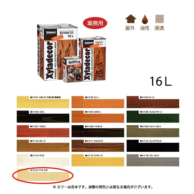 [個別送料] 大阪ガスケミカル キシラデコール #120 やすらぎ 16L [取寄]