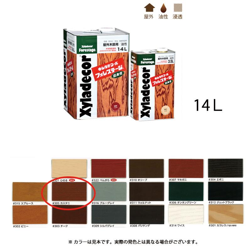 [個別送料] 大阪ガスケミカル キシラデコールフォレステージ #305 カスタニ 14L [取寄]