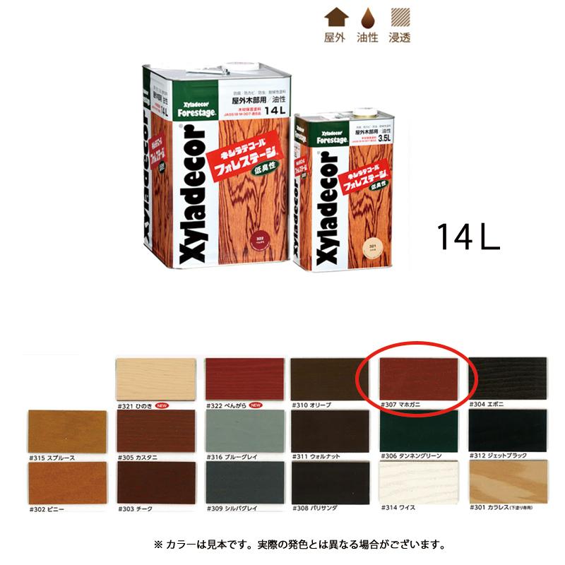 [個別送料] 大阪ガスケミカル キシラデコールフォレステージ #307 マホガニ 14L [取寄]