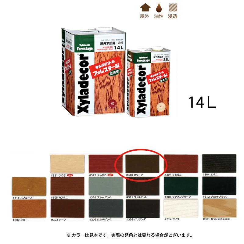 [個別送料] 大阪ガスケミカル キシラデコールフォレステージ #310 オリーブ 14L [取寄]